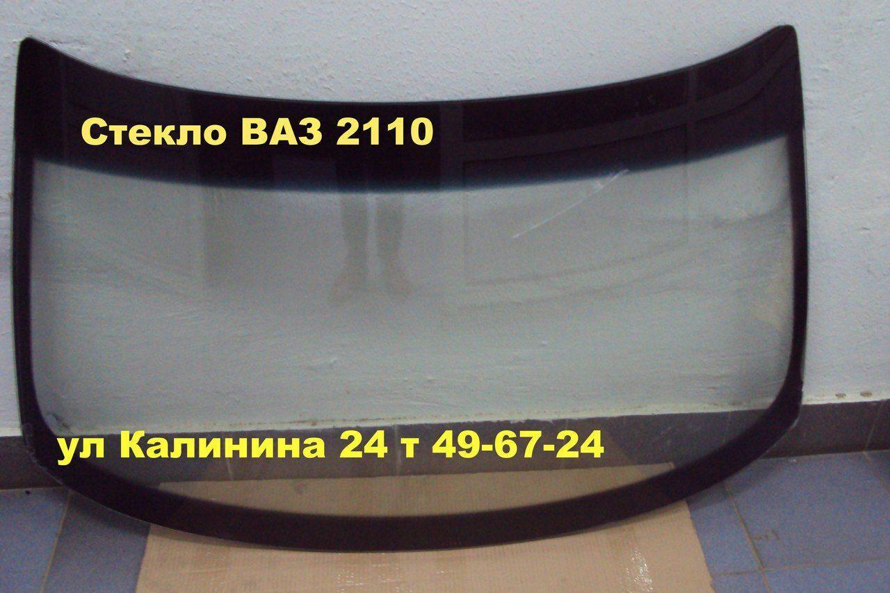 Лобовое стекло на ваз 2110 фото