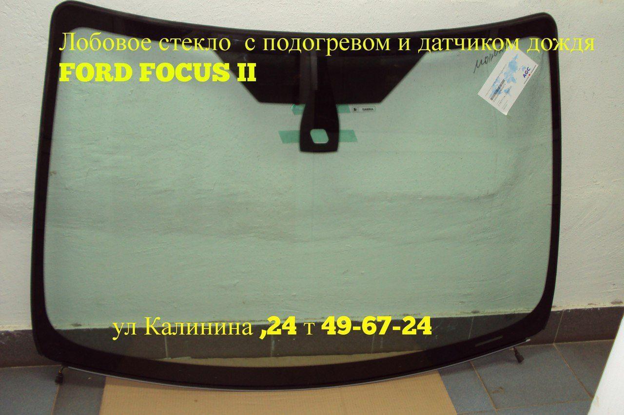 стекла на форд фокус 2 цена