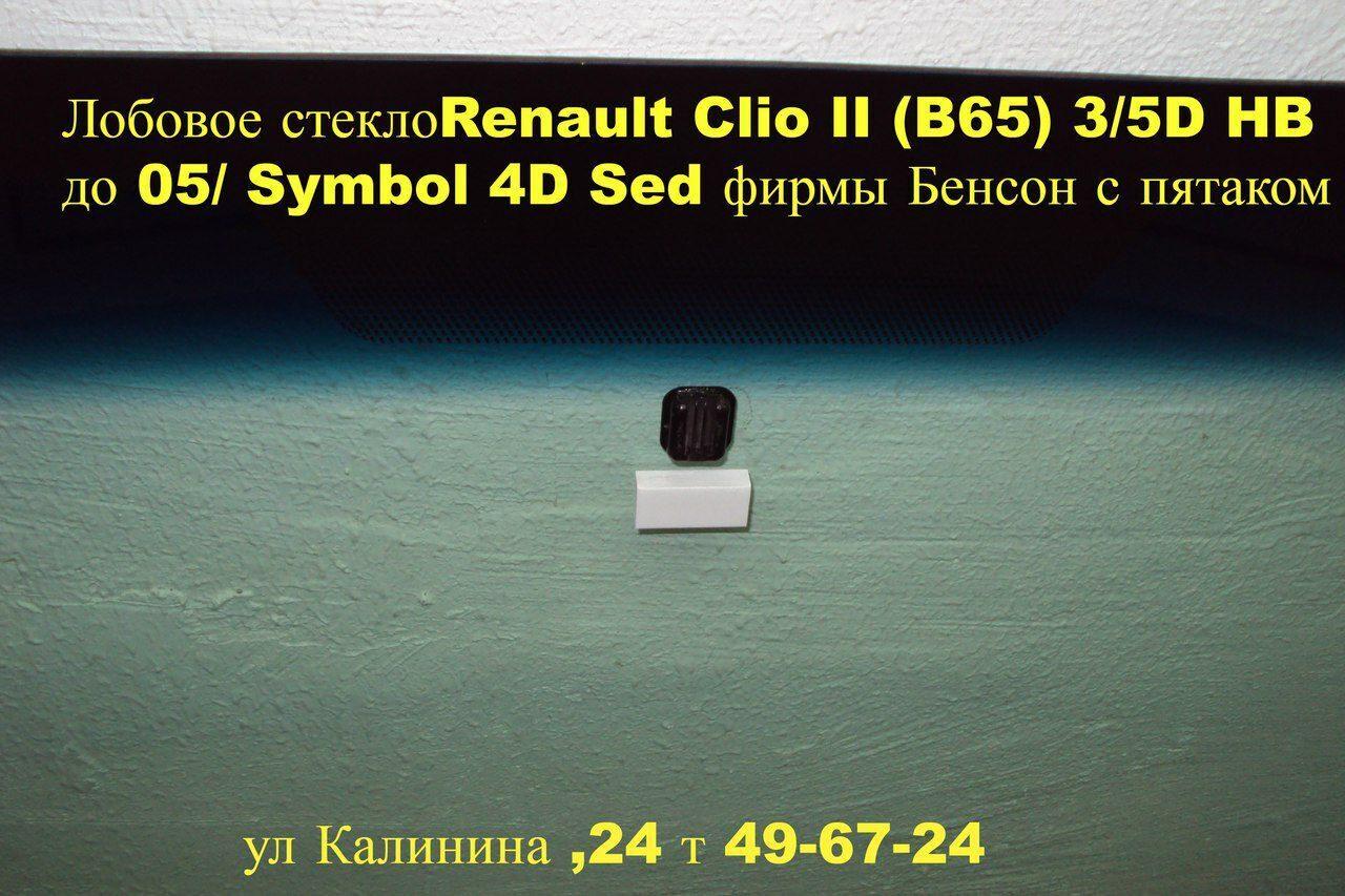 renault symbol - 2003 г.в. лобовое стекло