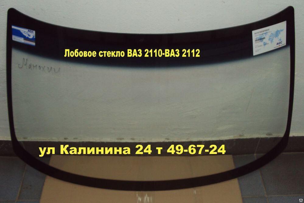 Кинотеатры лобовое стекло ваз 2110 цена боя Конор МакГрегор