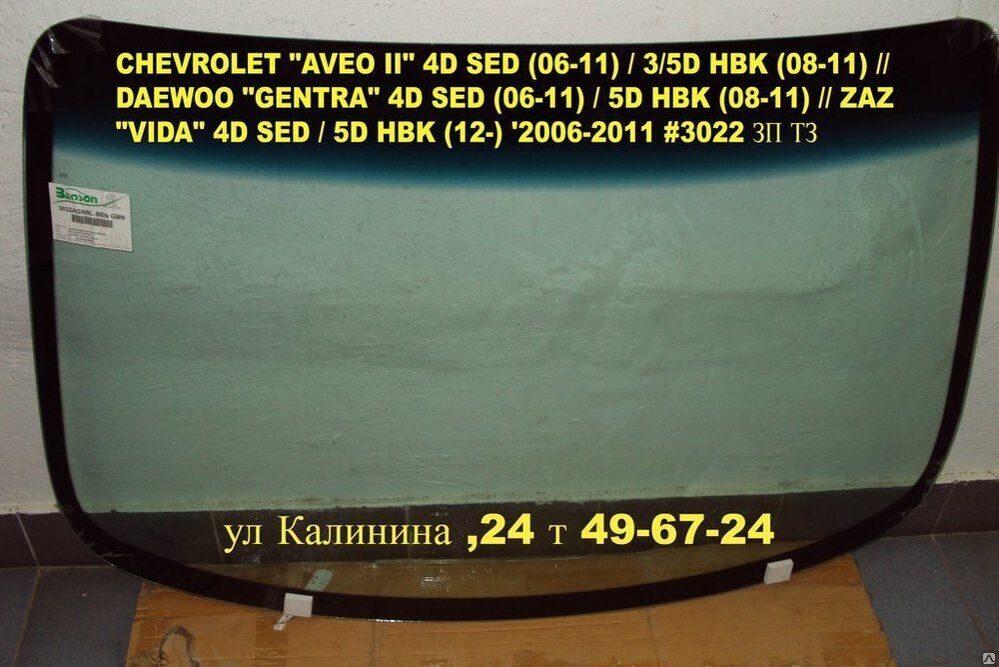Лобовое Стекло Chevrolet Aveo 2006-2012 SDN T250 / ЗАЗ VIDA — в ... | 667x999